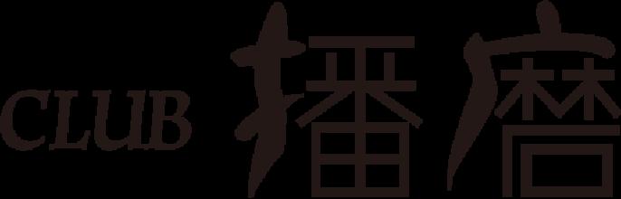 香川県高松市の「クラブ播磨」